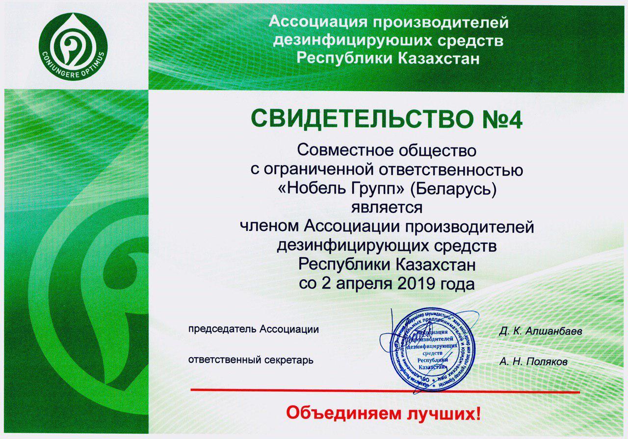 Ассоциация производителей
